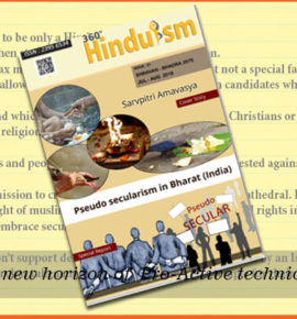 Twenty first Issue – Shravana Bhadra 2075 OR July August 2018